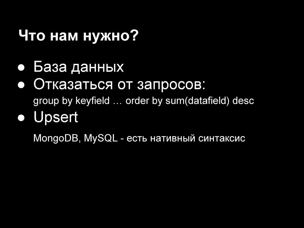 Что нам нужно? ● База данных ● Отказаться от за...