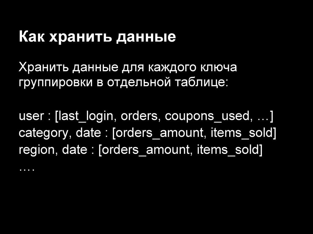 Как хранить данные Хранить данные для каждого к...