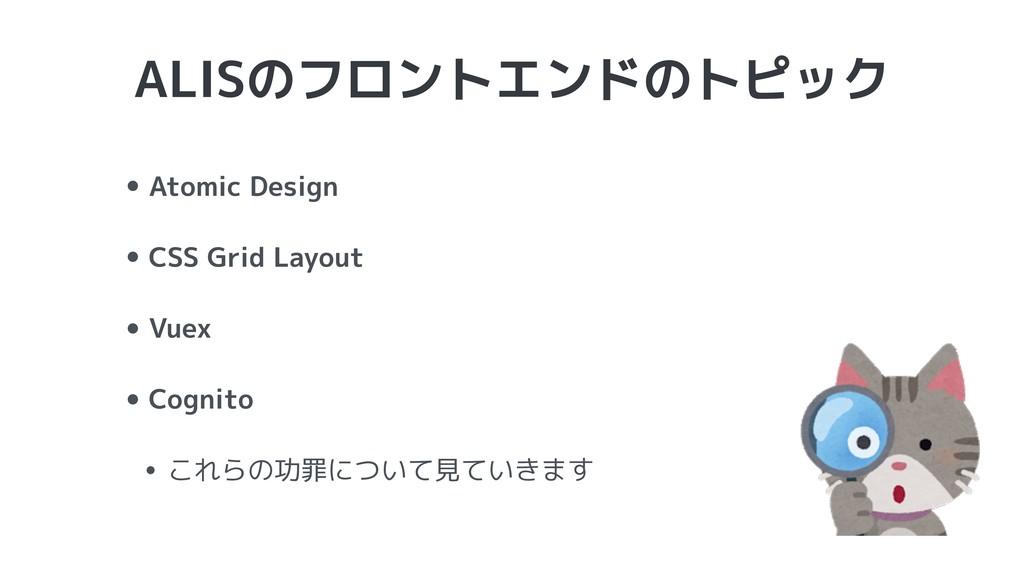 ALISのフロントエンドのトピック • Atomic Design • CSS Grid La...