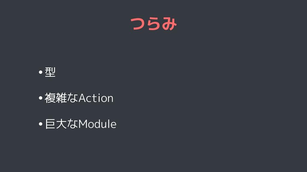 •型 •複雑なAction •巨大なModule つらみ