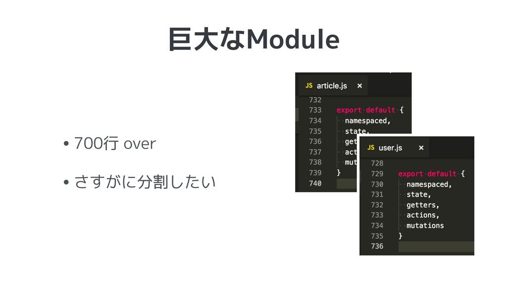 巨大なModule •700行 over •さすがに分割したい