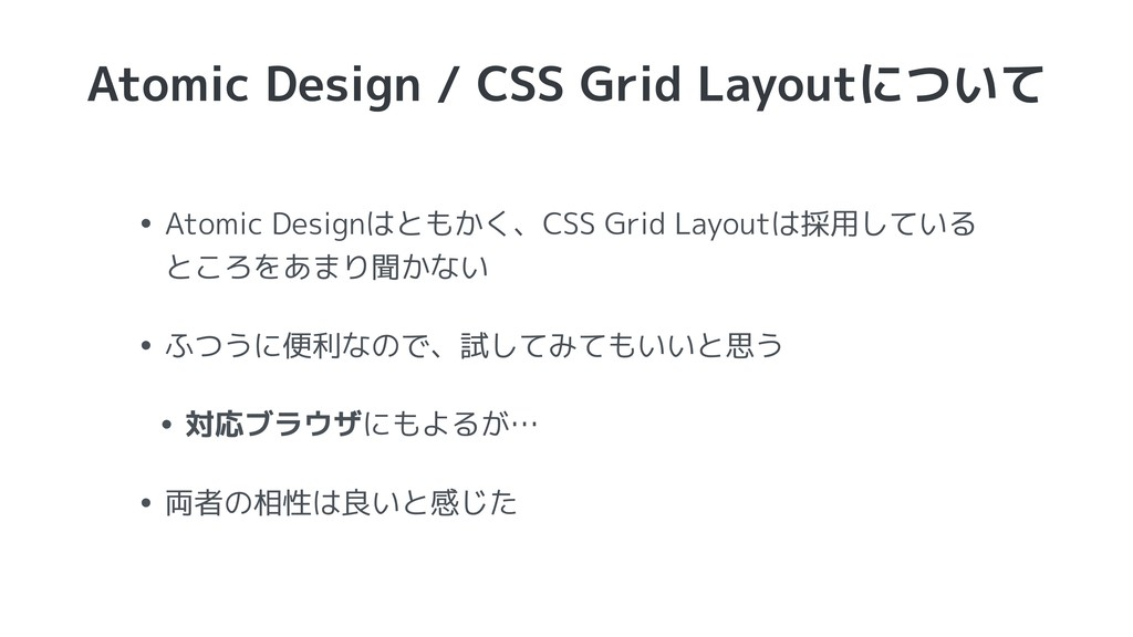 Atomic Design / CSS Grid Layoutについて • Atomic De...
