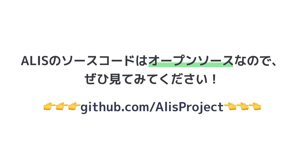 ALISのソースコードはオープンソースなので、 ぜひ見てみてください! github.com/...