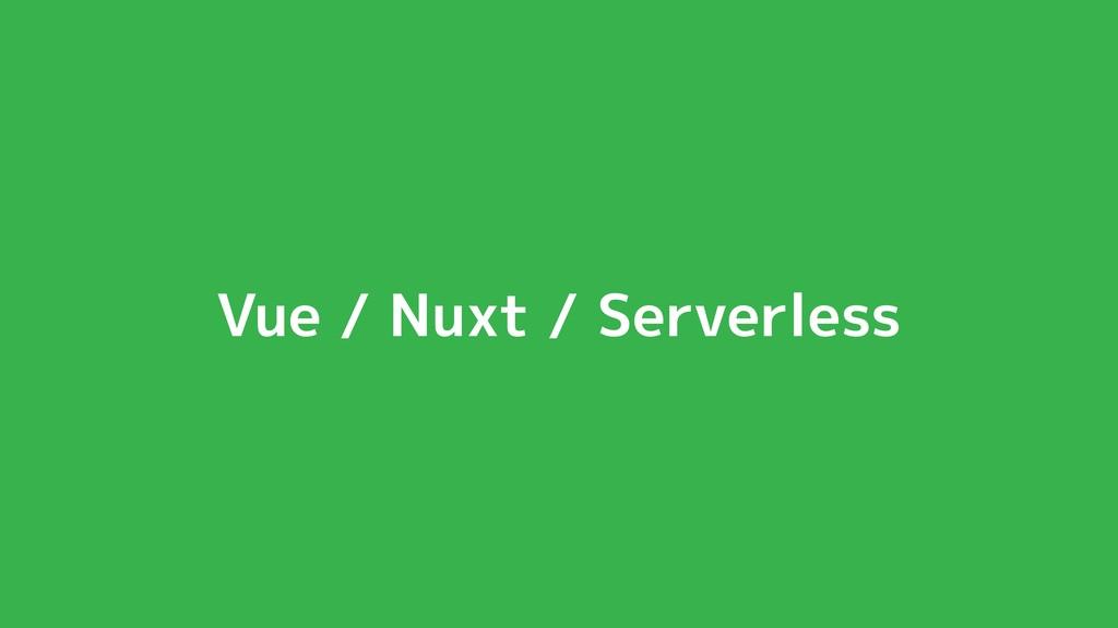 Vue / Nuxt / Serverless