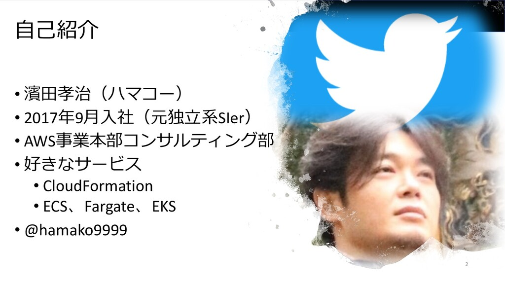 ⾃⼰紹介 • 濱⽥孝治(ハマコー) • 2017年9⽉⼊社(元独⽴系SIer) • AWS事業...