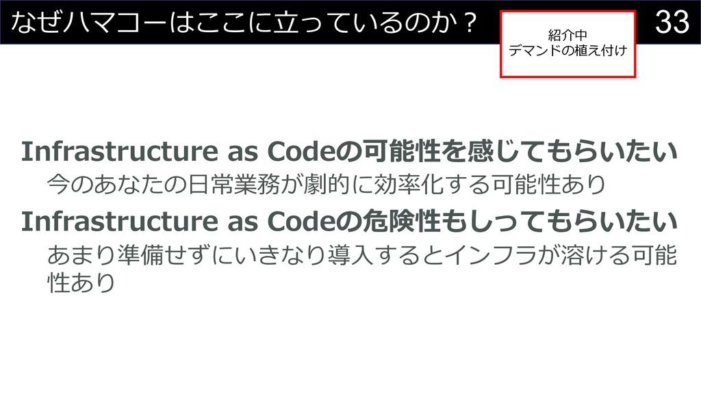 33 なぜハマコーはここに⽴っているのか︖ Infrastructure as Codeの可能...