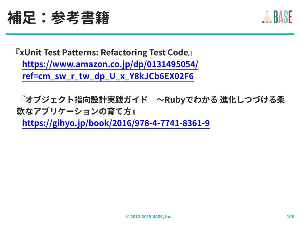 © - BASE, Inc. 補⾜:参考書籍 『xUnit Test Patterns: Re...