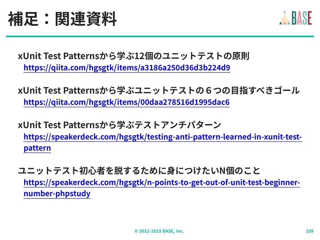 © - BASE, Inc. 補⾜:関連資料 xUnit Test Patternsから学ぶ1...