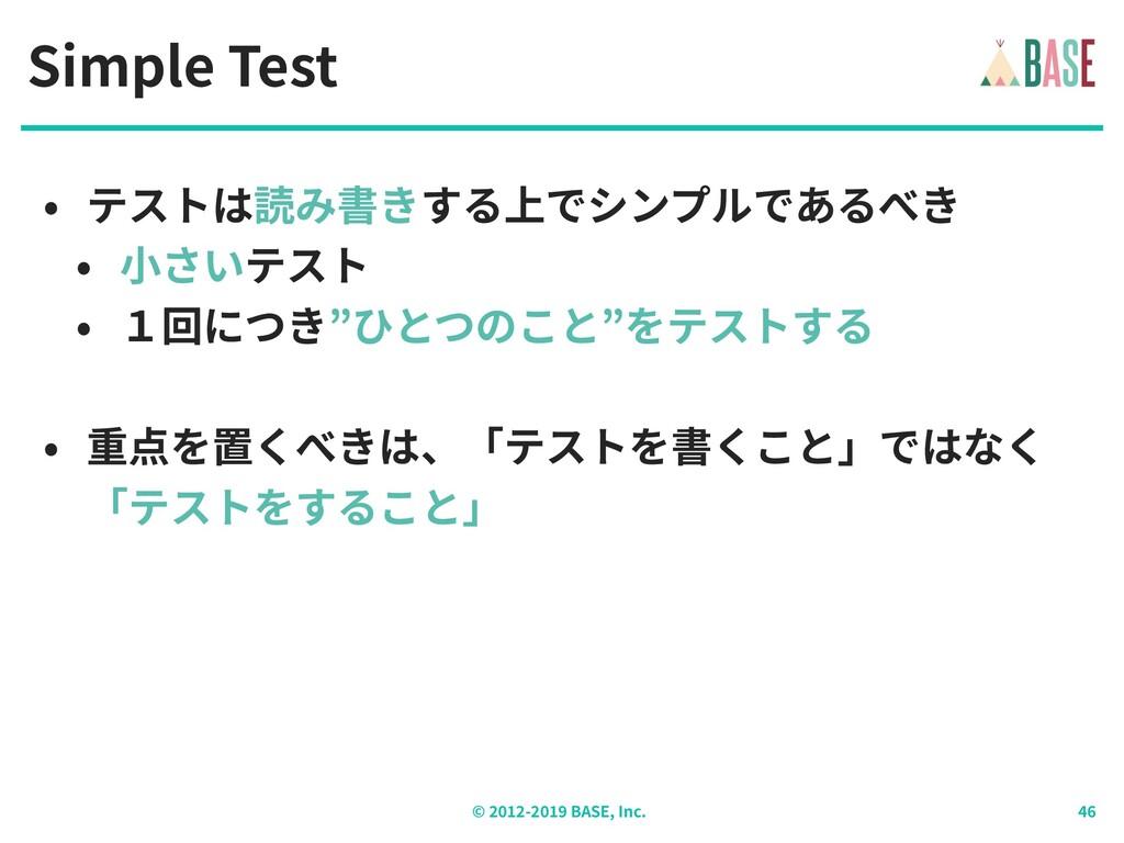 © - BASE, Inc. Simple Test • テストは読み書きする上でシンプルであ...