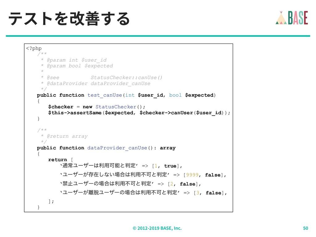 © - BASE, Inc. テストを改善する <?php /** * @param int ...