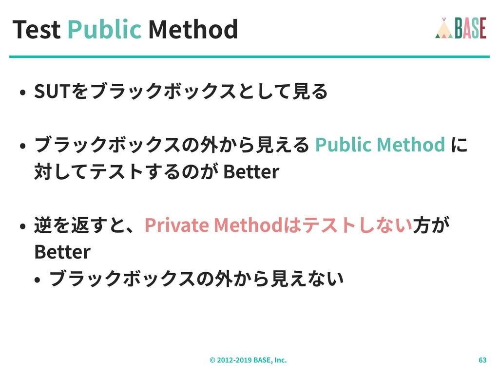 © - BASE, Inc. Test Public Method • SUTをブラックボック...