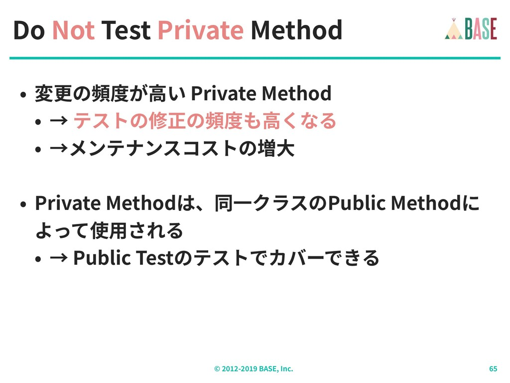 © - BASE, Inc. Do Not Test Private Method • 変更の...