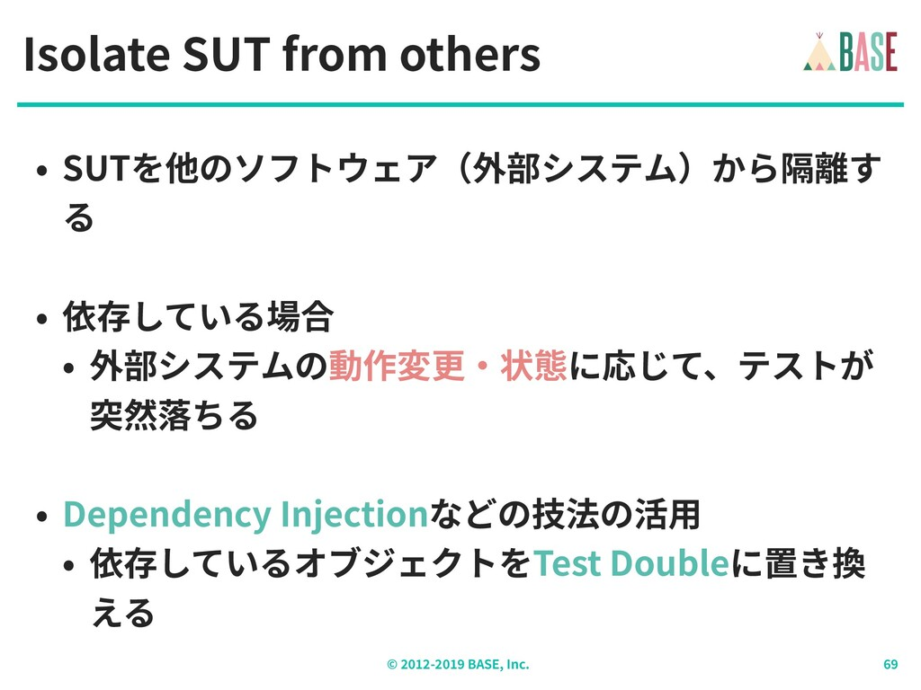 © - BASE, Inc. Isolate SUT from others • SUTを他の...