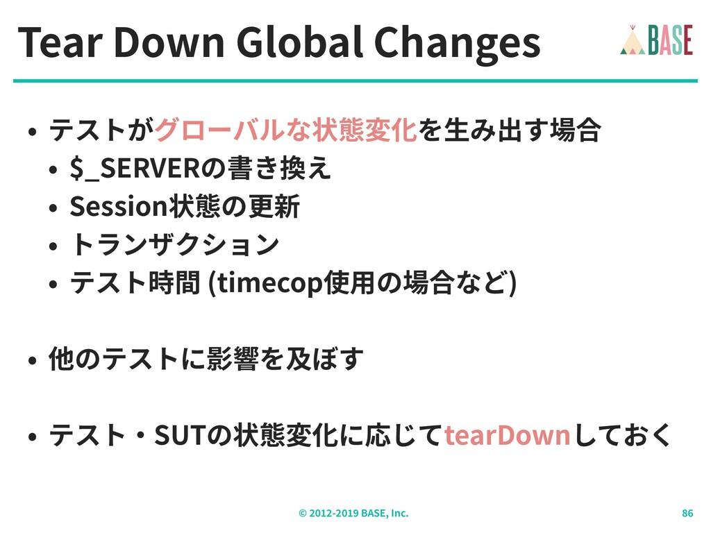 © - BASE, Inc. Tear Down Global Changes • テストがグ...