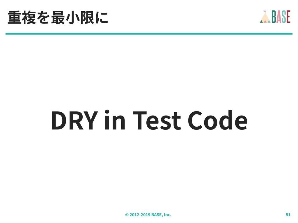 © - BASE, Inc. DRY in Test Code 重複を最⼩限に