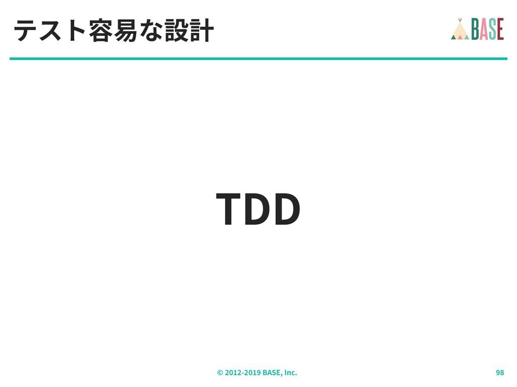 © - BASE, Inc. TDD テスト容易な設計