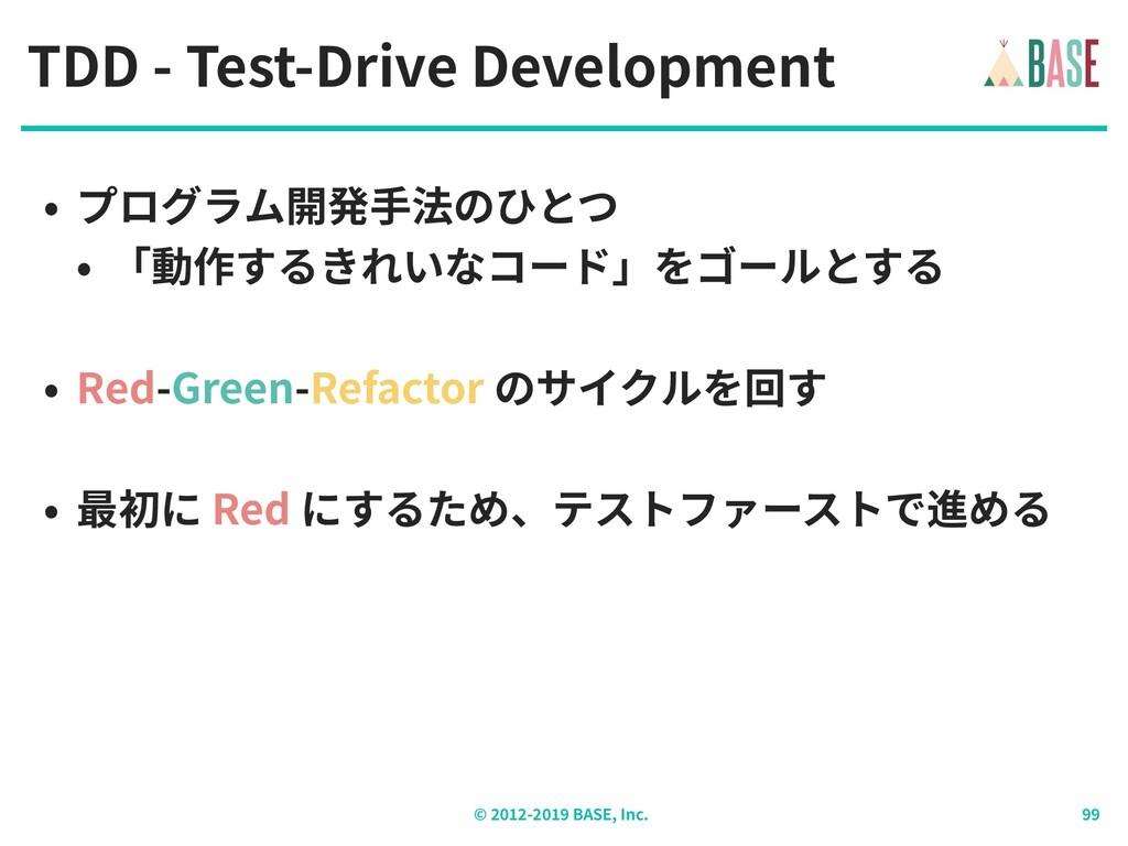 © - BASE, Inc. TDD - Test-Drive Development • プ...