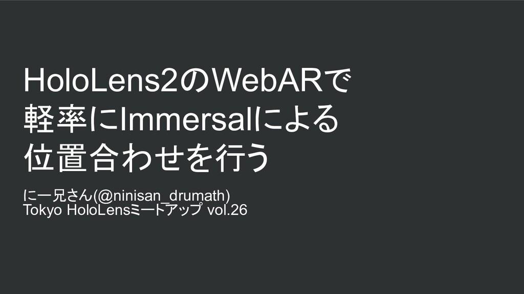 HoloLens2のWebARで 軽率にImmersalによる 位置合わせを行う にー兄さん(...