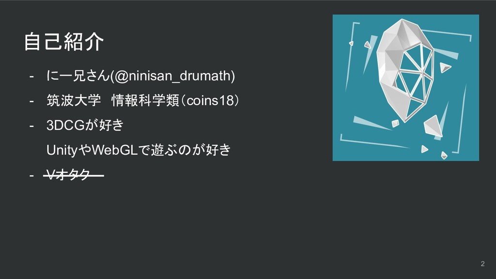 自己紹介 - にー兄さん(@ninisan_drumath) - 筑波大学 情報科学類(coi...