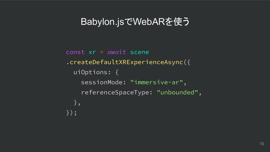 Babylon.jsでWebARを使う const xr = await scene .cre...