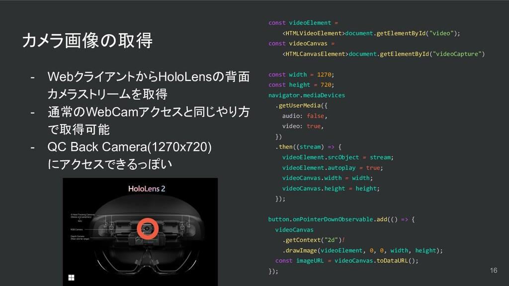 カメラ画像の取得 - WebクライアントからHoloLensの背面 カメラストリームを取得 -...