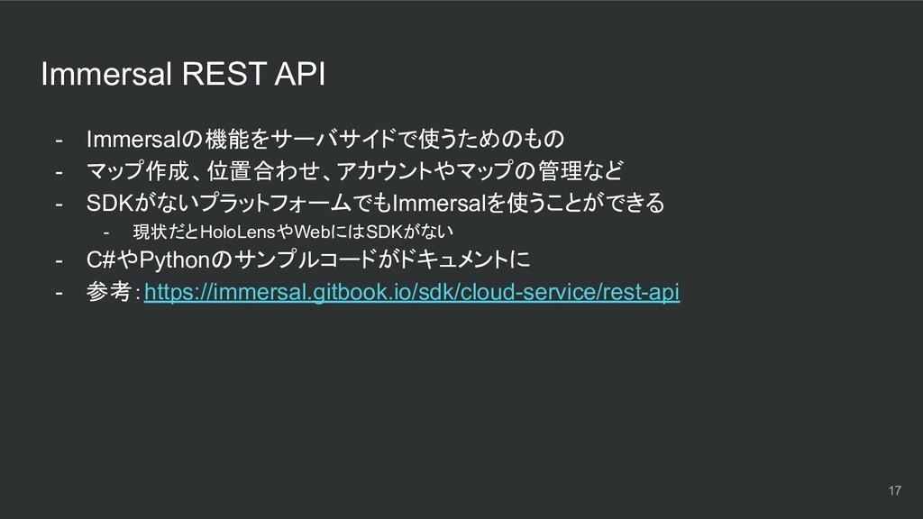 Immersal REST API - Immersalの機能をサーバサイドで使うためのもの ...