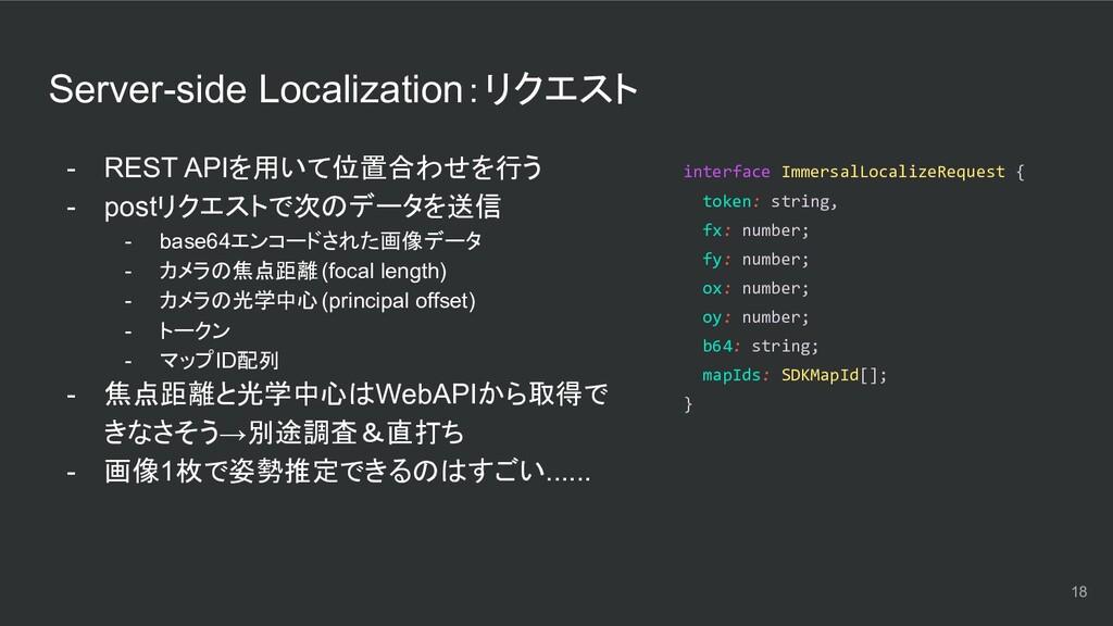 Server-side Localization:リクエスト - REST APIを用いて位置...