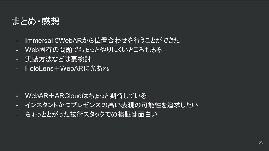 まとめ・感想 - ImmersalでWebARから位置合わせを行うことができた - Web固有...