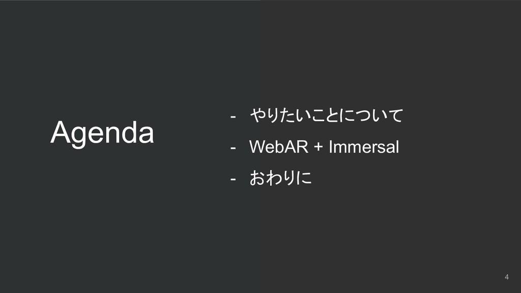 Agenda 4 - やりたいことについて - WebAR + Immersal - おわりに