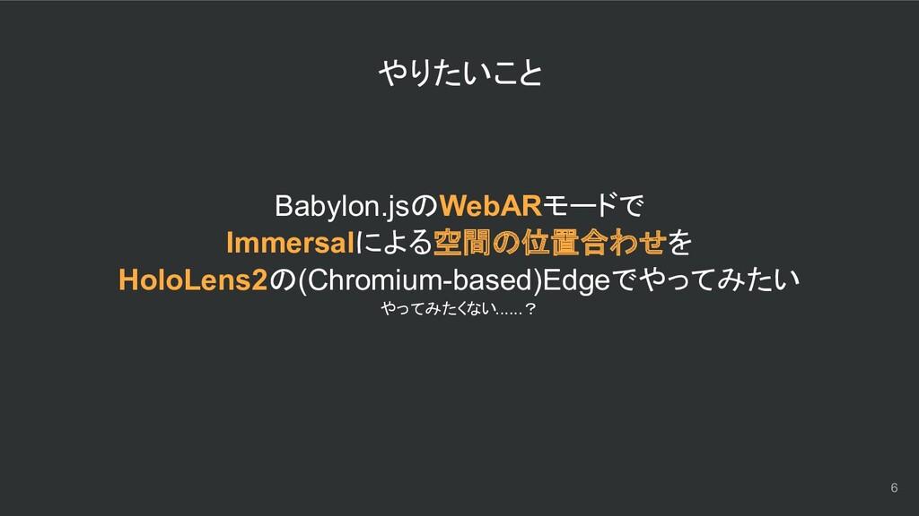 やりたいこと Babylon.jsのWebARモードで Immersalによる空間の位置合わせ...