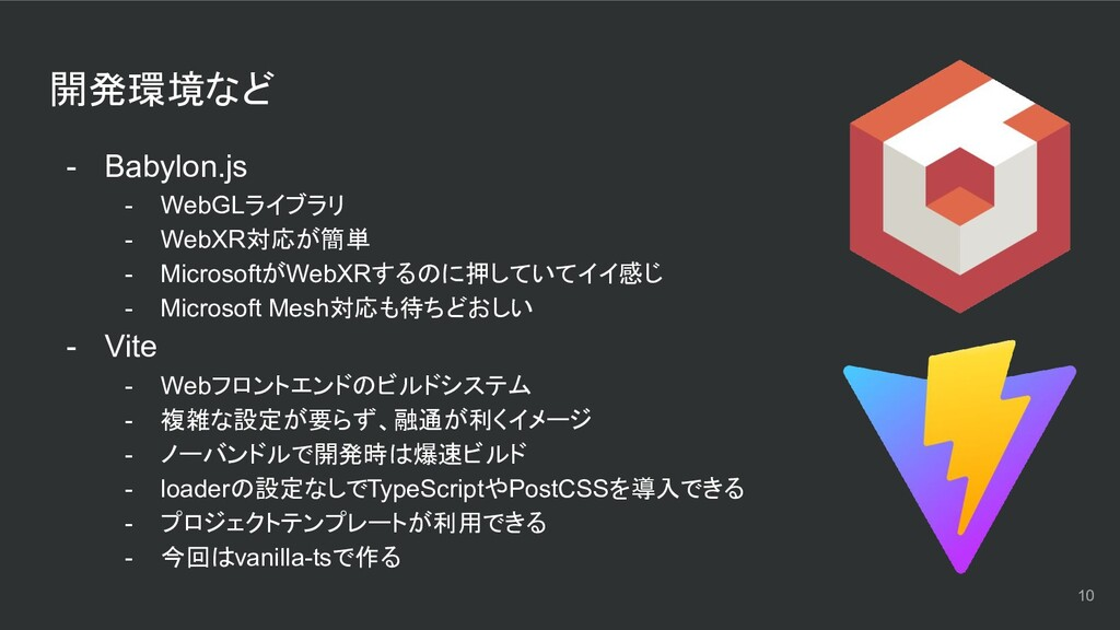 開発環境など - Babylon.js - WebGLライブラリ - WebXR対応が簡単 -...