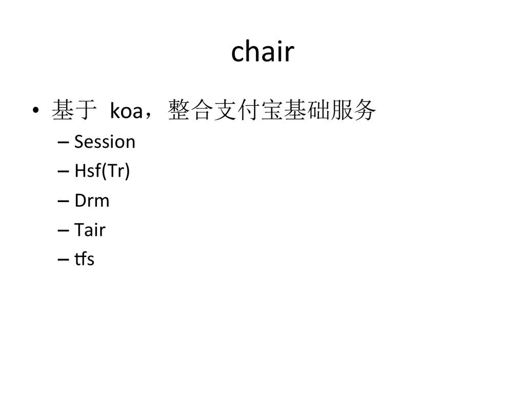 chair • 基于 koa,整合支付宝基础服务  –Session  –H...