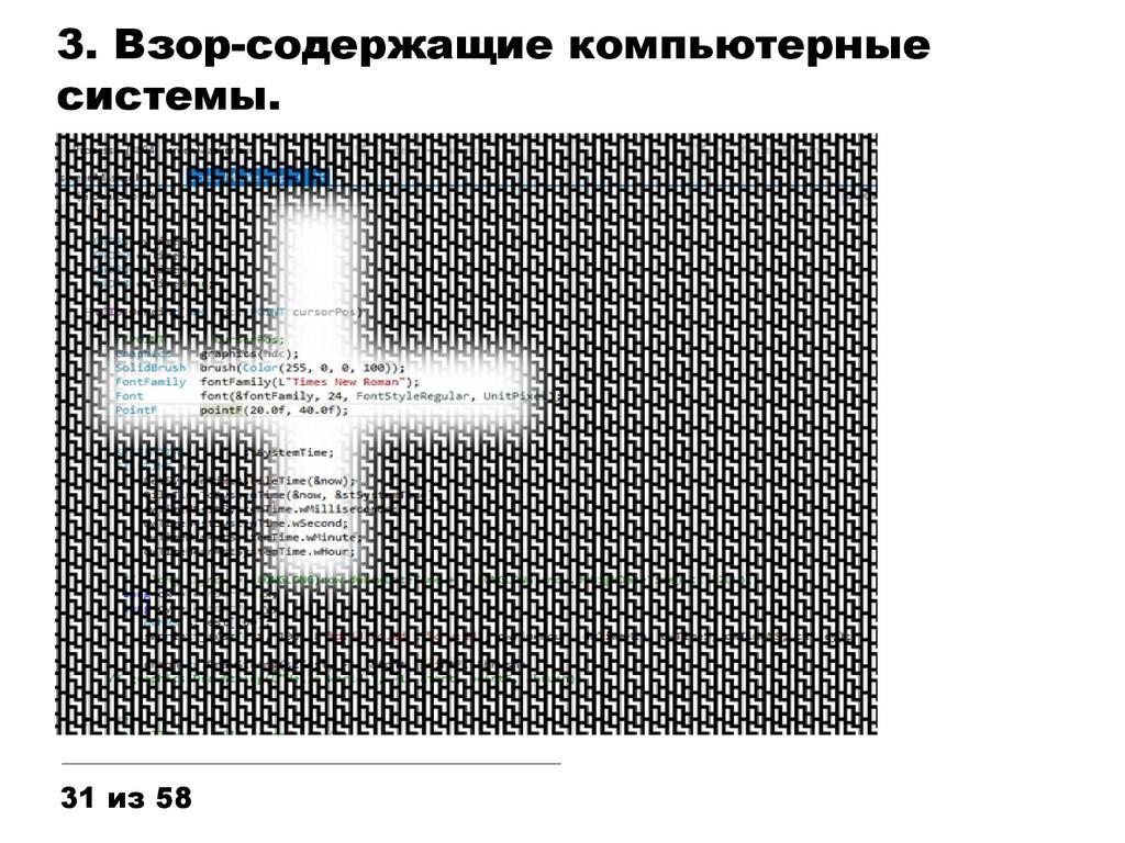 3. Взор-содержащие компьютерные системы. 31 из ...