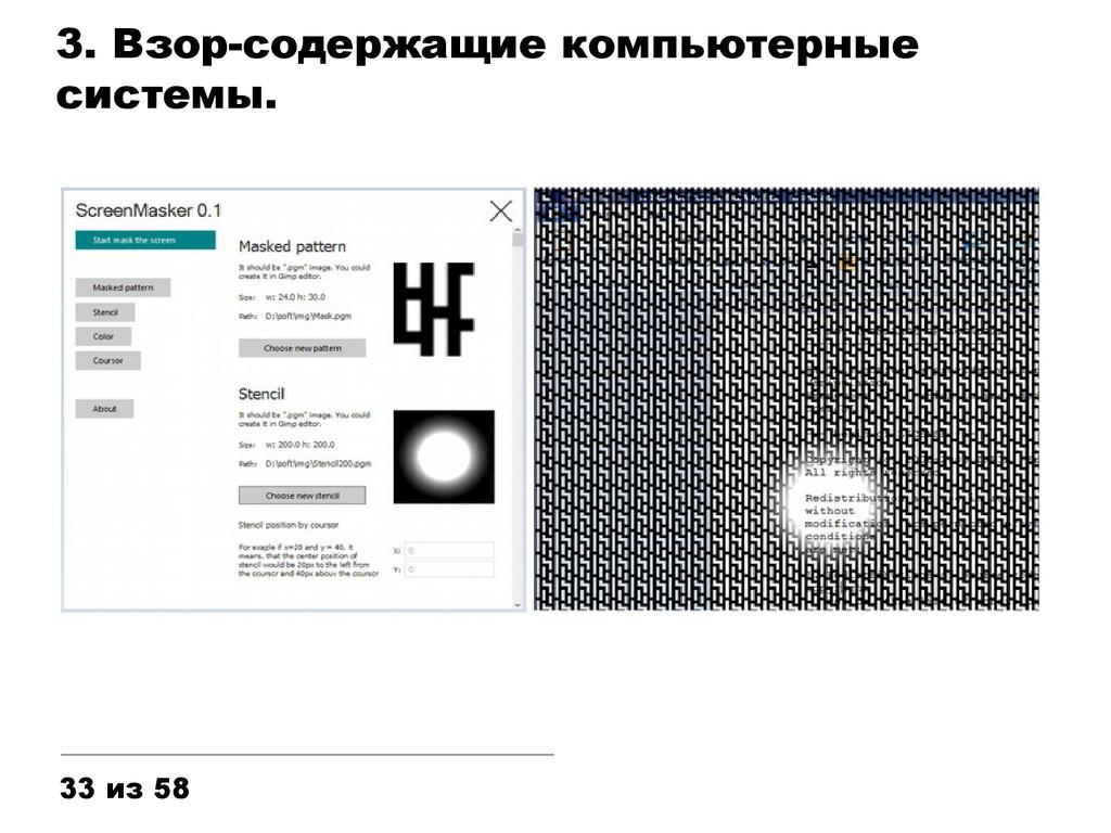3. Взор-содержащие компьютерные системы. 33 из ...