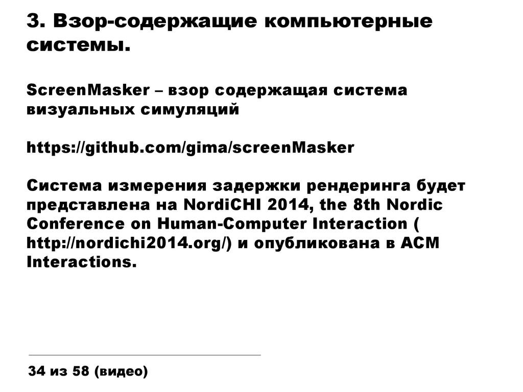 3. Взор-содержащие компьютерные системы. Screen...