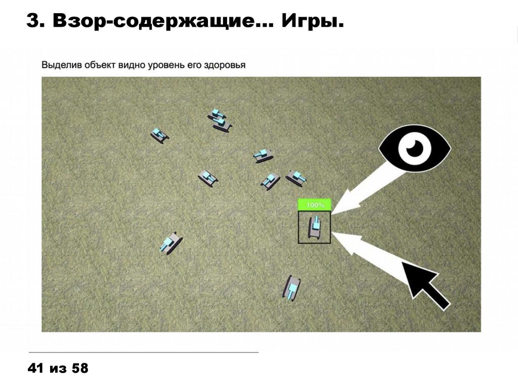 3. Взор-содержащие... Игры. 41 из 58 __________...