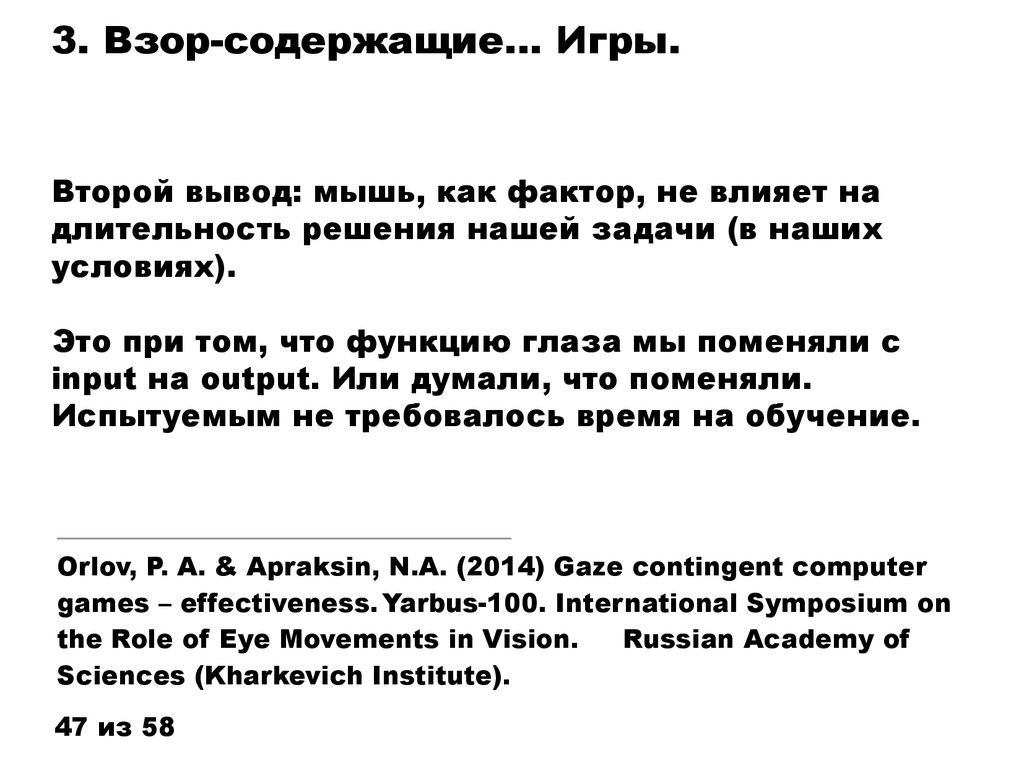47 из 58 ______________________ Orlov, P. A. & ...