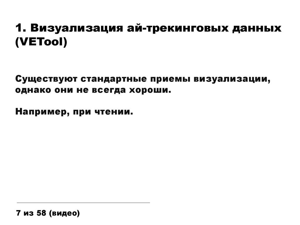 1. Визуализация ай-трекинговых данных (VETool) ...