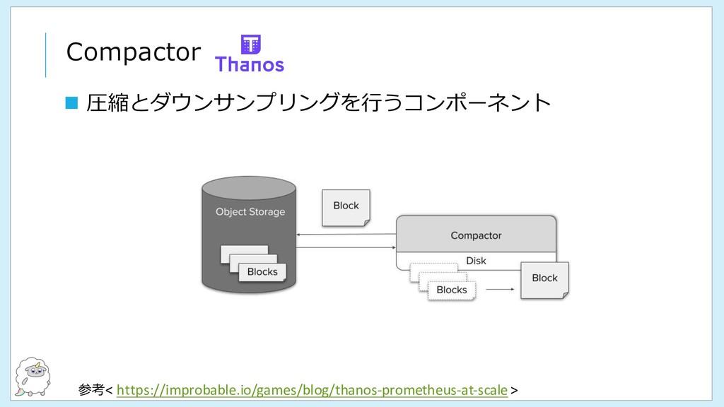 Compactor 参考< https://improbable.io/games/blog/...