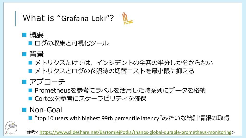 """What is """"Grafana Loki""""? 参考< https://www.slidesh..."""