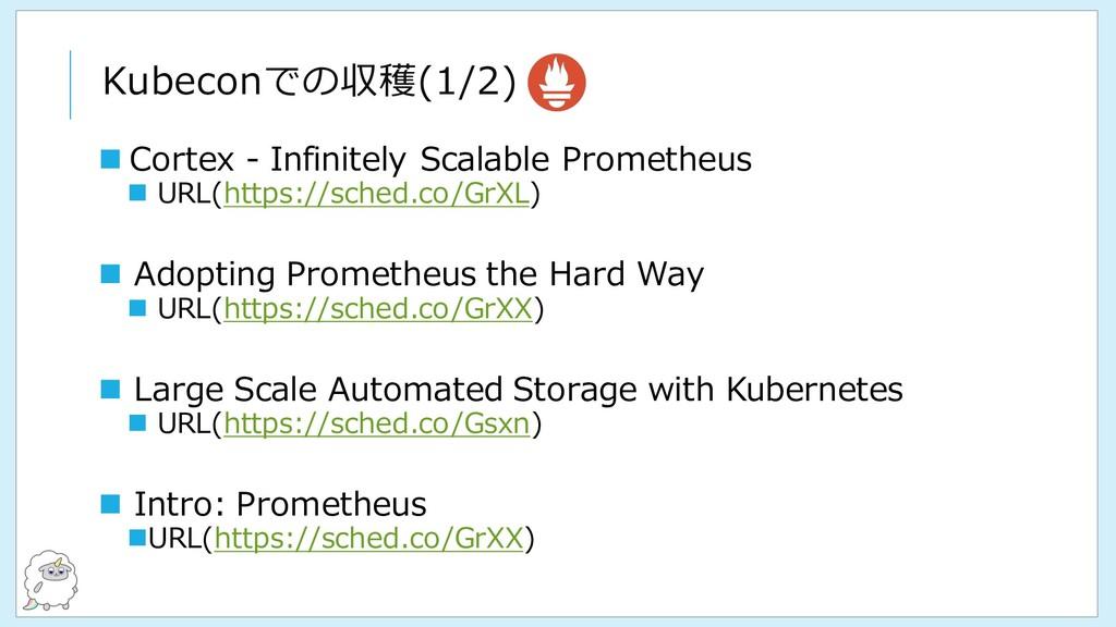 Kubeconでの収穫(1/2) n Cortex - Infinitely Scalable...