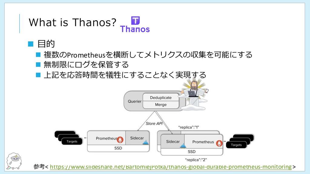 What is Thanos? 参考< https://www.slideshare.net/...