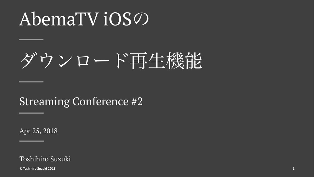 AbemaTV iOSͷ μϯϩʔυ࠶ੜػ Streaming Conference #2...