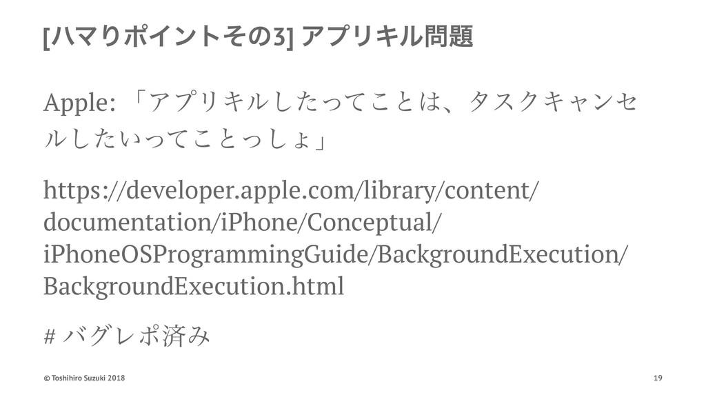 [ϋϚΓϙΠϯτͦͷ3] ΞϓϦΩϧ Apple: ʮΞϓϦΩϧͨͬͯ͜͠ͱɺλεΫΩϟ...
