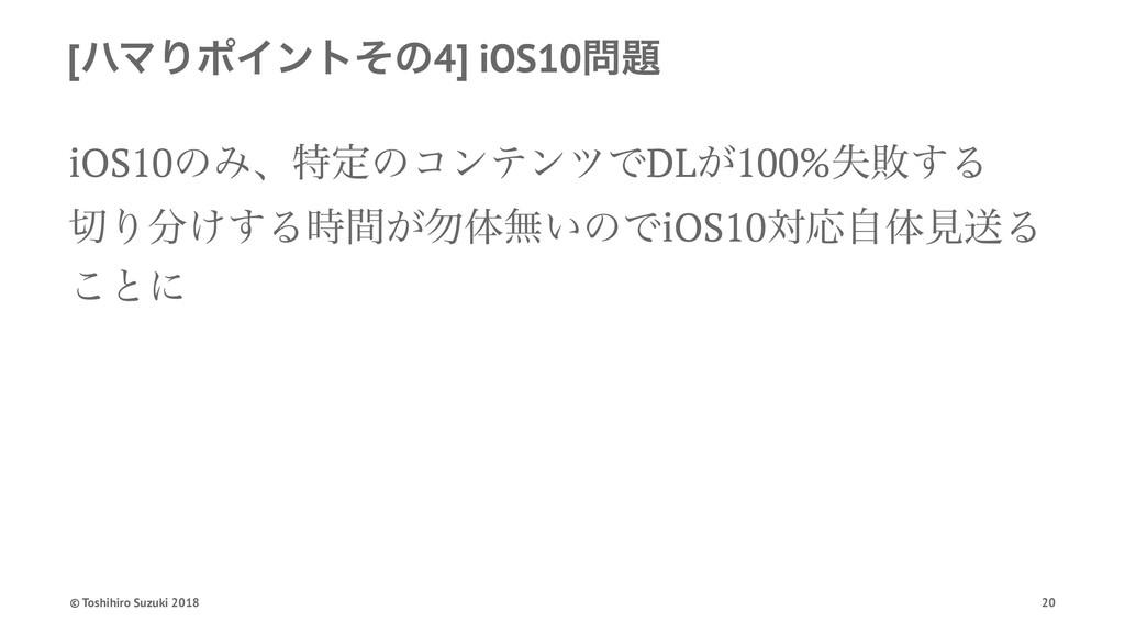 [ϋϚΓϙΠϯτͦͷ4] iOS10 iOS10ͷΈɺಛఆͷίϯςϯπͰDL͕100%ࣦഊ...