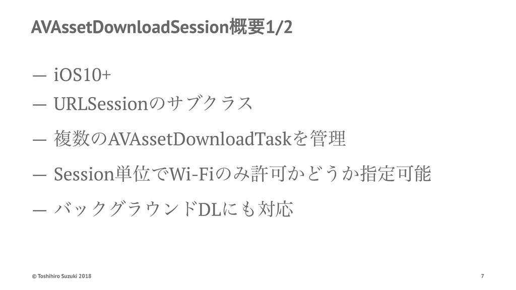 AVAssetDownloadSession֓ཁ1/2 — iOS10+ — URLSessi...