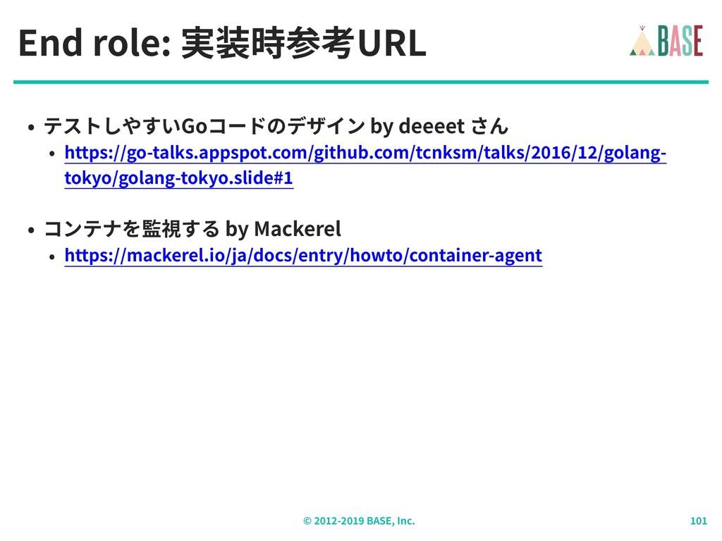 © - BASE, Inc. End role: 実装時参考URL • テストしやすいGoコー...