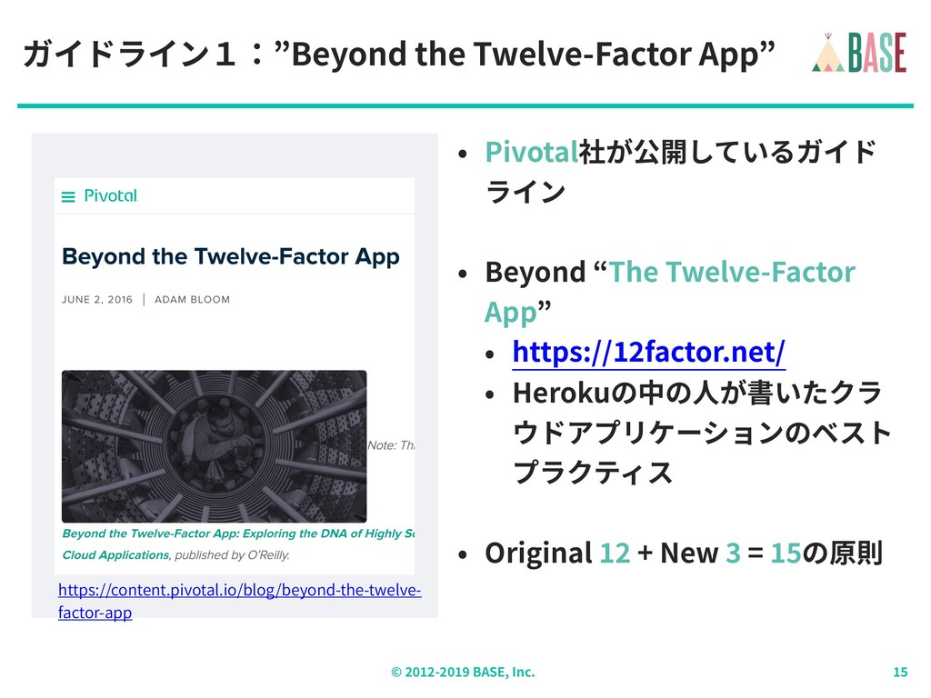 "© - BASE, Inc. ガイドライン1:""Beyond the Twelve-Facto..."