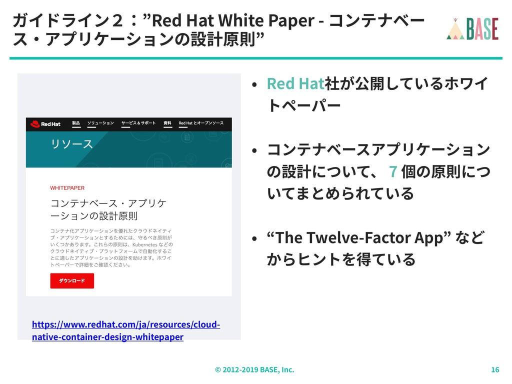 """© - BASE, Inc. ガイドライン2:""""Red Hat White Paper - コ..."""