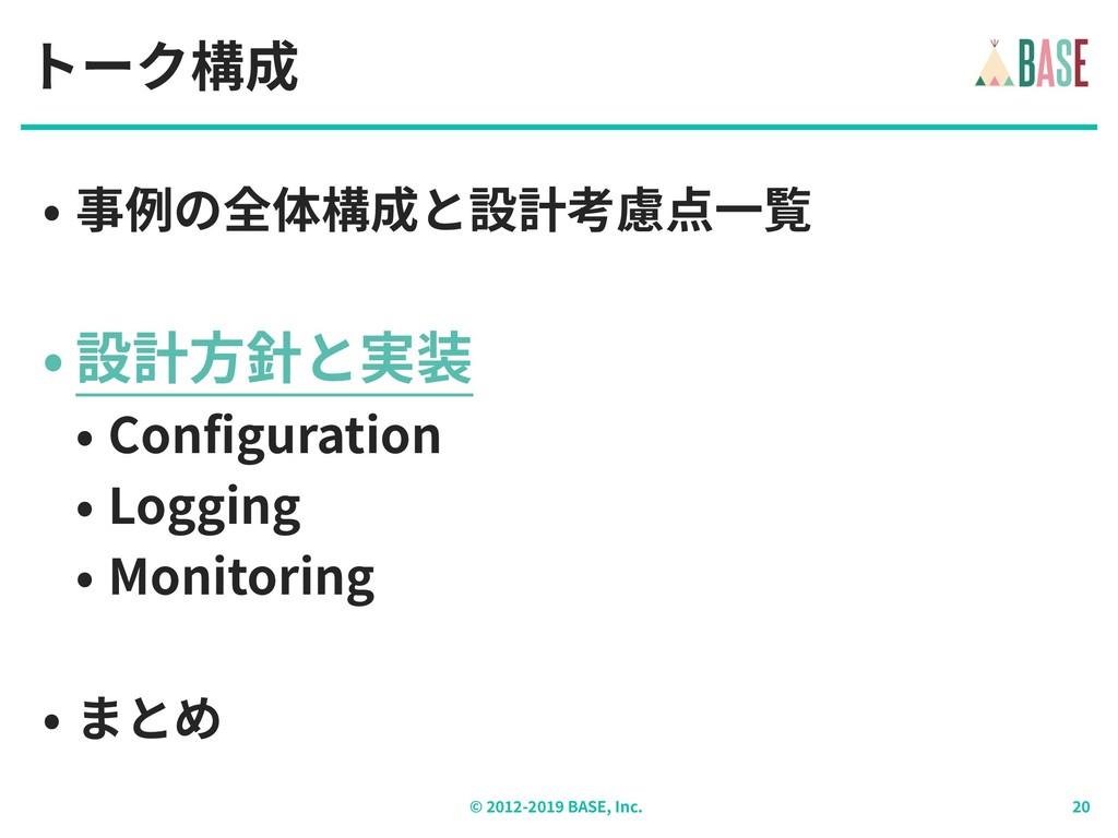 © - BASE, Inc. トーク構成 • 事例の全体構成と設計考慮点⼀覧 • 設計⽅針と実...